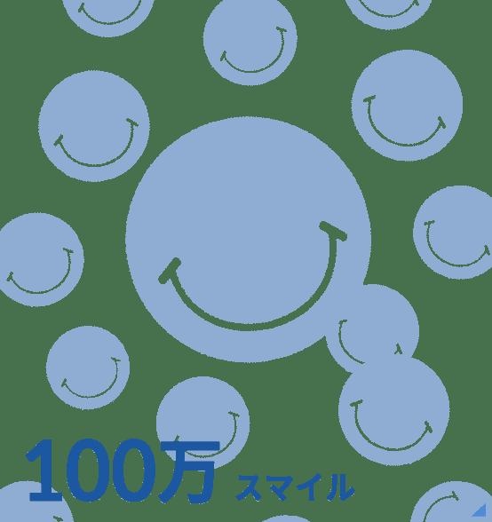 100万(ミリオン)スマイル